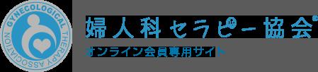 婦人科セラピー協会 会員専用サイト